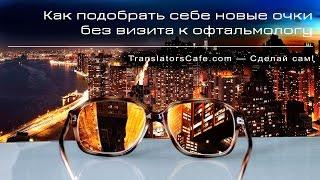 Сам себе офтальмолог — как самостоятельно, без визита к офтальмологу, подобрать себе новые очки