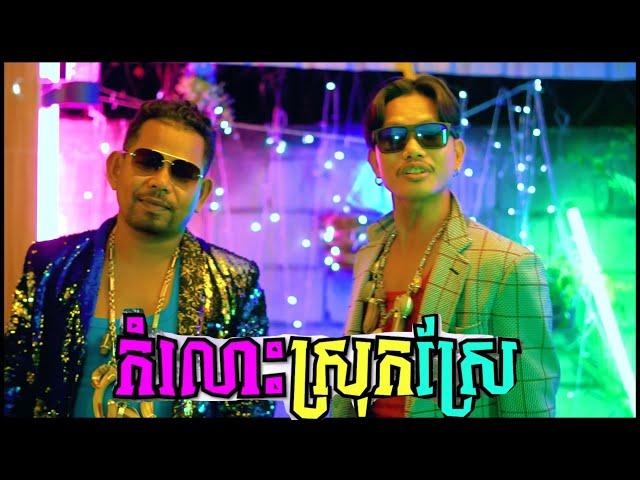 បទ៖កំលោះស្រុកស្រែ នេនទុំ និង ចាន់ មករា Nen Tum Original Song2020