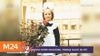 Близкие и поклонники творчества Юлии Началовой скорбят о смерти певицы - Москва 24
