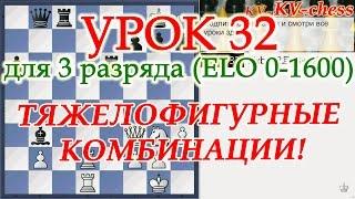 Тяжелофигурные комбинации в шахматах - Урок 32 для 3 разряда.