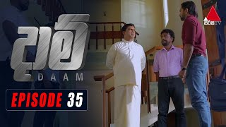 Daam (දාම්) | Episode 35 | 05th February 2021 | Sirasa TV Thumbnail