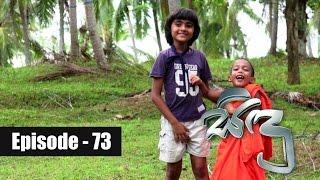 Sidu | Episode 73 16th November 2016 Thumbnail