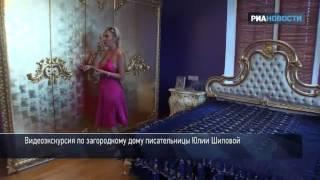 Экскурсия по дому Юлии Шиловой