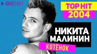 Никита Малинин - Котёнок - TOP HIT 2004
