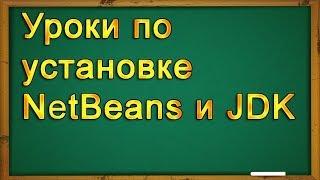 Уроки по установке NetBeans и JDK