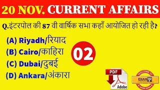 20 November Current Affairs 2018 (Hindi/English) 🔥 Daily Current Affairs Questions by kuljeet sir