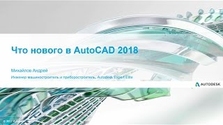 Что нового? Autodesk AutoCAD 2018. Андрей Михайлов, Autodesk Expert Elite