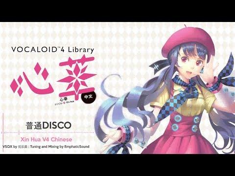 【Xin Hua V4 CHINESE】心华 / 心華 - 普通DISCO / Putong Disco【VOCALOID Cover】