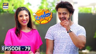 Jalebi Episode 79 - 26th September 2020 - ARY Digital Drama
