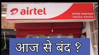 Vodafone And Airtel Close in India | Vodafone, Airtel Exit India | वोडाफोन होगा बंद