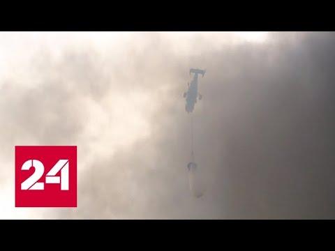 Пожар на хладкомбинате в Москве тушат два вертолета и 67 пожарных - Россия 24