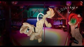 """Пони-клип """"а ты танцуй давай""""(ПОШЛО!!)(для Сони моего бро и с +800 подписчиков!)"""