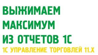 Выжимаем максимум из отчетов 1С Управление торговлей 11. Практика построения отчетов.(http://OBUCHENIE1C.ru - бесплатное и понятное обучение 1С Управление торговлей 11.х Как создать отчет, который нужен?..., 2015-02-13T00:43:12.000Z)