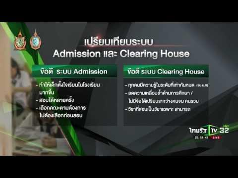 ยกเลิกสอบแอดมิชชั่นฟื้นเอ็นทรานซ์ | 30-08-59 | ไทยรัฐเจาะประเด็น | ThairathTV