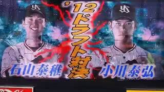 【ヤクルトファン感2016】尻相撲/石山 vs 小川