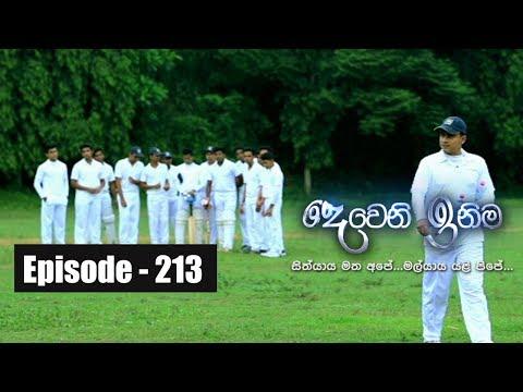 Deweni Inima   Episode 213 29th  November 2017