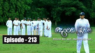 Deweni Inima | Episode 213 29th  November 2017 Thumbnail