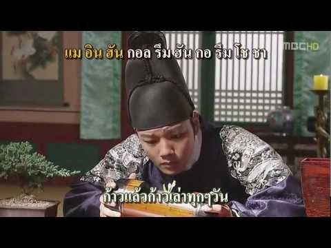 [Thai sub + Karaoke] OST. The Moon That Embraces the Sun : Moonlight is Setting (달빛이 지고)