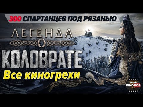 "Все киногрехи ""Легенда о Коловрате"""