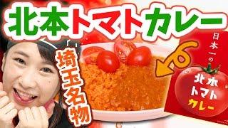 【クレーンゲーム】埼玉特集!! 「北本トマトカレー」作って食べてみた【ご当地グルメ】