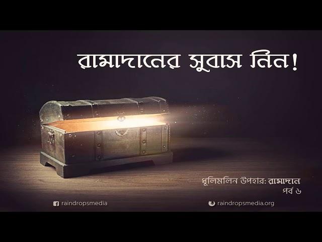 পর্ব ০৬ | ধূলিমলিন উপহার: রামাদান | রামাদানের সুবাস নিন | Rain Drops Media