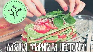 Сыроедческая Лазанья | raw | vegan | рецепт от Вкус&Цвет