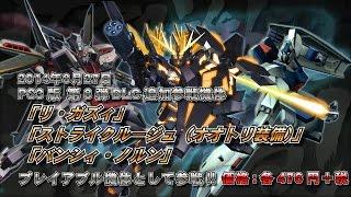 PS3ガンダムEXVSフルブースト 8/27第8弾配信機体PV thumbnail