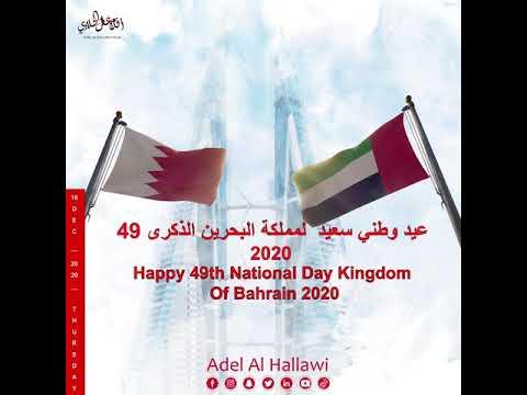اليوم الوطني البحريني ٤٩