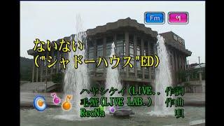 ReoNa - ないない (없어없어) (KY 44690) 노래방 カラオケ
