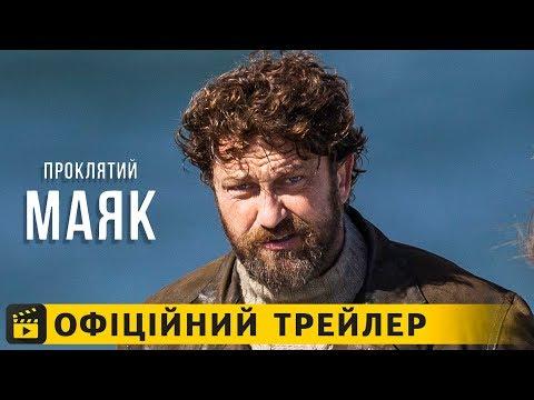 трейлер Проклятий маяк (2019) українською