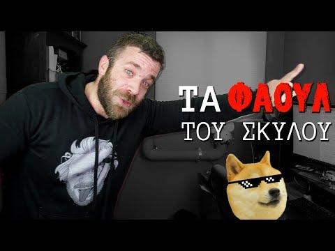 Φάουλ που κάνει ο Σκύλος !!!