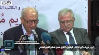 مصر العربية | كريم مُروة : كبار الكتاب اللبنانيين اختاروا مصر بمطلع القرن الماضي