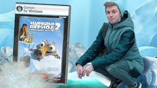 Ледниковый Период 2 - ОРЕХОВОЕ ОБОСТРЕНИЕ