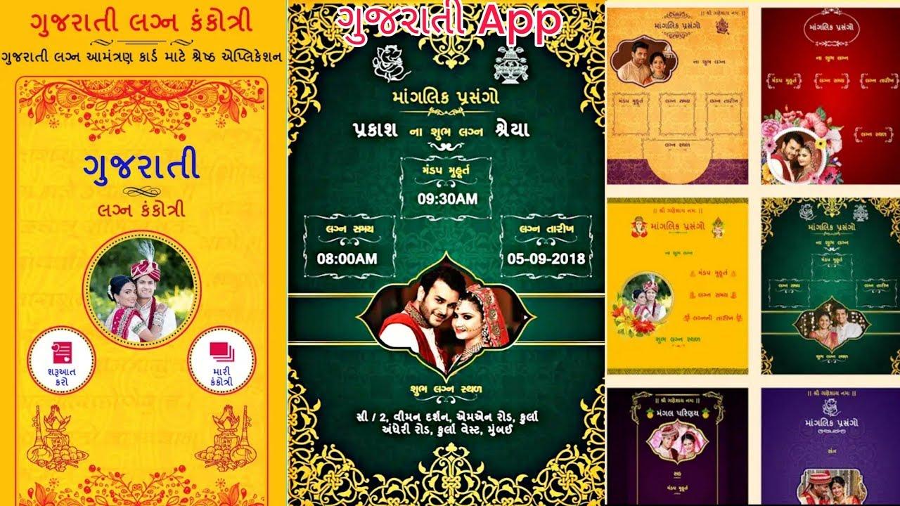 ગુજરાતી લગ્ન કંકોત્રી બનાવો ,Gujarati Lagan Kankotari,Gujarati Marriage  Card Android App 2019