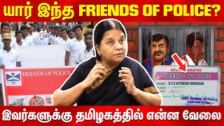 Friends of Police? Advocate Arulmozhi Speech Today | Sathankulam Incident Hidden Facts