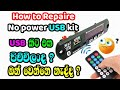 How to Repair No power Bluetooth USB kit | Electronic Lokaya