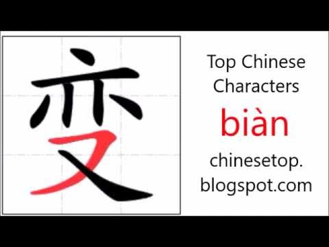 Chinese character 变 (biàn, change) with stroke order and pronunciation