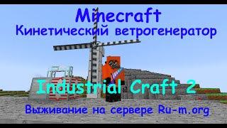 Minecraft Кинетический ветрогенератор Industrial Craft 2 (как сделать кинетический ветрогенератор)(, 2015-05-21T21:44:34.000Z)