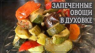 Овощи запечённые в духовке/Печёные овощи - Roasted vegetables Recipe