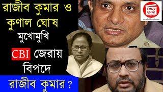 সি.বি.আই জেরায় মুখোমুখি রাজীব কুমার ও কুণাল ঘোষ | Rajeev Kumar & Kunal Ghosh CBI Investigation