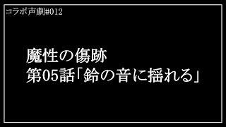 [LIVE] 【コラボ声劇#012】魔性の傷跡 第05話 『鈴の音に揺れる』【生放送】 2018/06/10