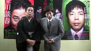 チケット情報 http://www.pia.co.jp/variable/w?id=137760 「今田耕司×...