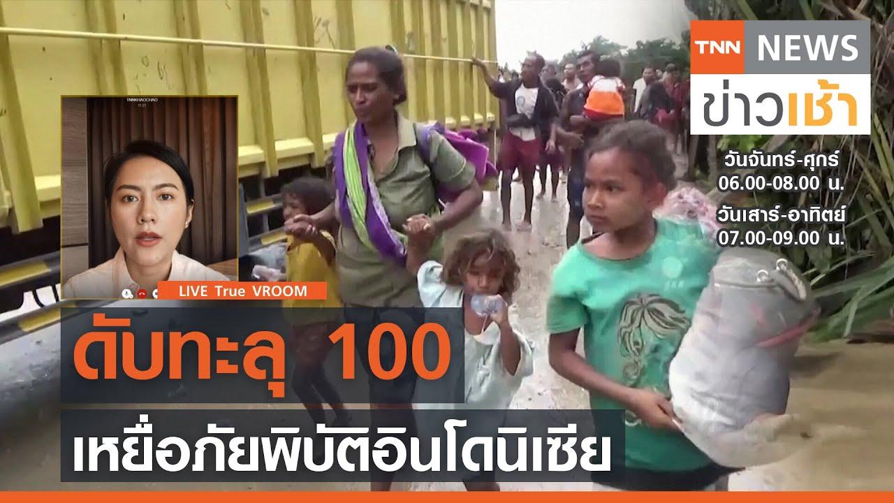 VRoom : ดับทะลุ 100 !! เหยื่อภัยพิบัติอินโดนิเซีย l TNN News ข่าวเช้า วันอังคารที่ 6 เมษายน 2564