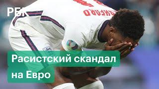 Темнокожих игроков сборной Англии затравили в Сети после неудачных пенальти в финале Евро