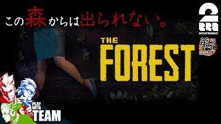 #1【ホラー】弟者,兄者,おついちの「THE FOREST」【2BRO.】