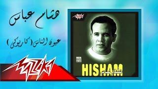 Eyoun El Nass Karaoke - Hesham Abbas عيون الناس كاريوكي - هشام عباس