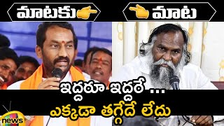 Combat of Words Between Raghunandan Rao and Jagga Reddy | BJP Vs Congress | TS Politics | Mango News