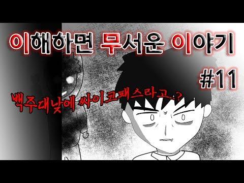 이해하면 무서운 이야기 #11 L 백주대낮의 살인마 L 이무이, 공포툰, 베리메리 영상툰