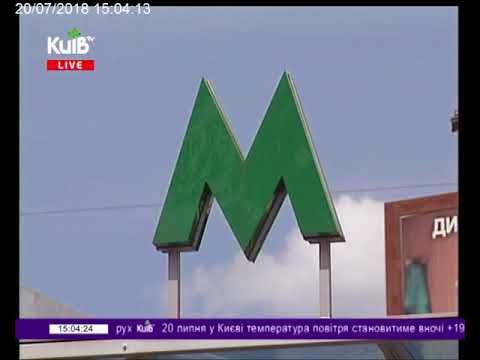 Телеканал Київ: 20ю07ю18 Столичні телевізійні новини 15ю00