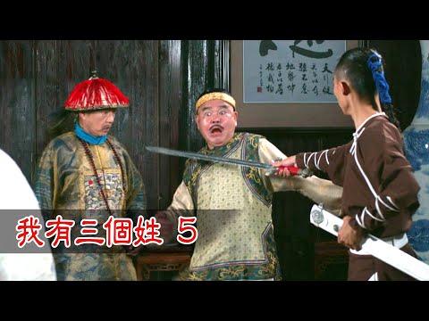 台劇-新台灣奇案-EP 005-我有三個姓